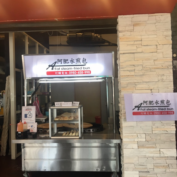 台北市 美食 餐廳 中式料理 小吃 阿肥水煎包