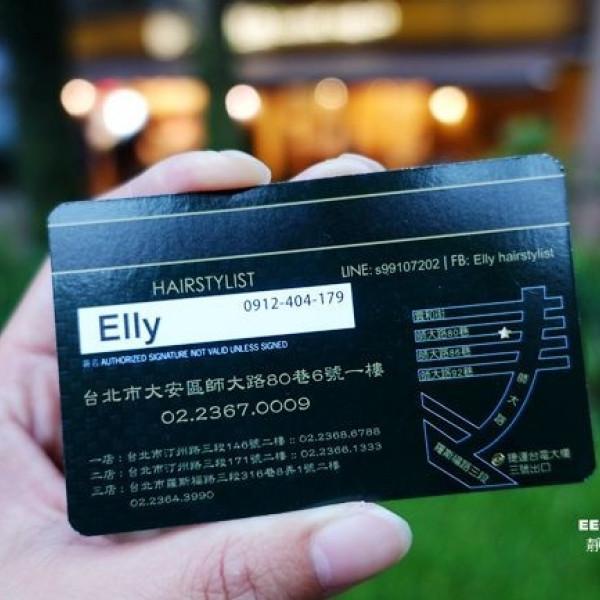 台北市 休閒旅遊 購物娛樂 購物娛樂其他 A'mour Hair Salon 師大店