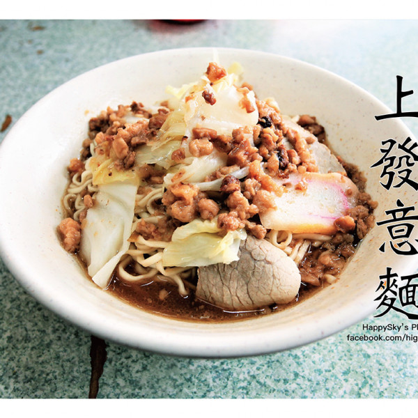 台南市 美食 餐廳 中式料理 麵食點心 上發意麵
