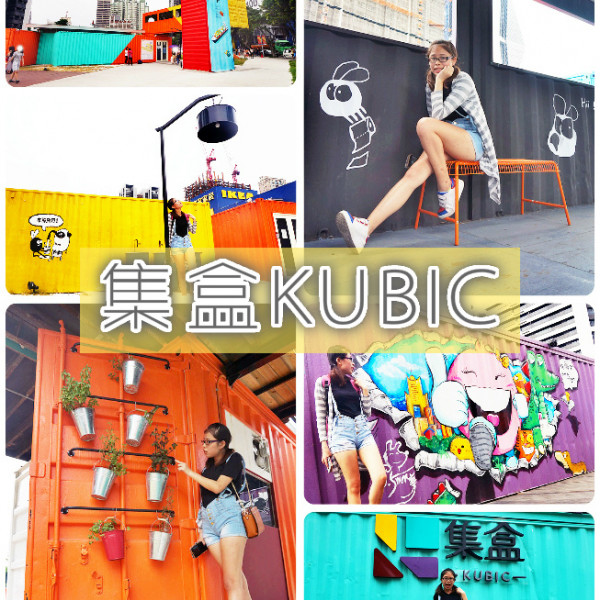 高雄市 觀光 博物館‧藝文展覽 集盒 KUBI彩色貨櫃