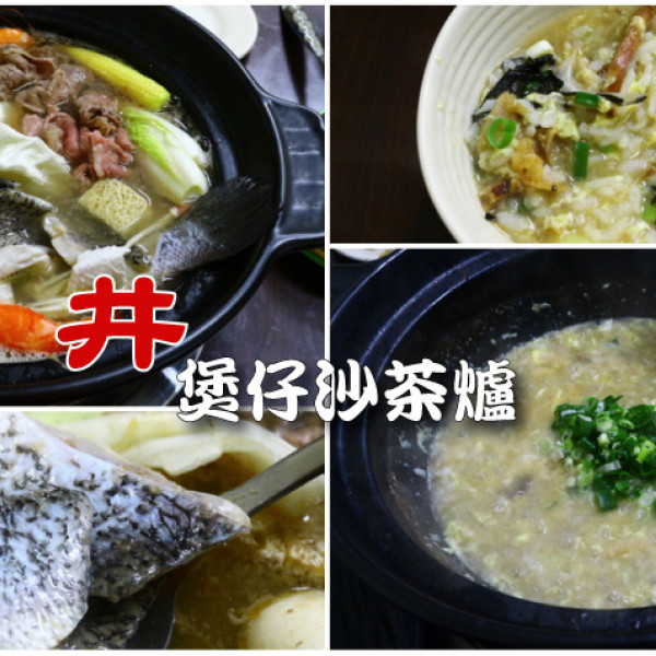 台南市 餐飲 中式料理 井.煲仔沙茶爐
