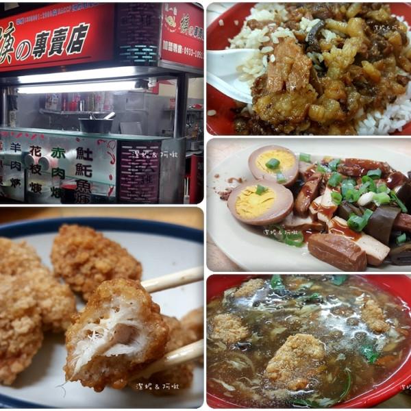 桃園市 餐飲 台式料理 第一香 焿の專賣店