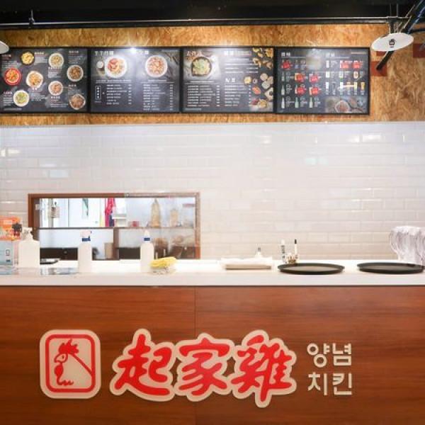 台北市 餐飲 韓式料理 起家雞 Cheogajip(小巨蛋店)