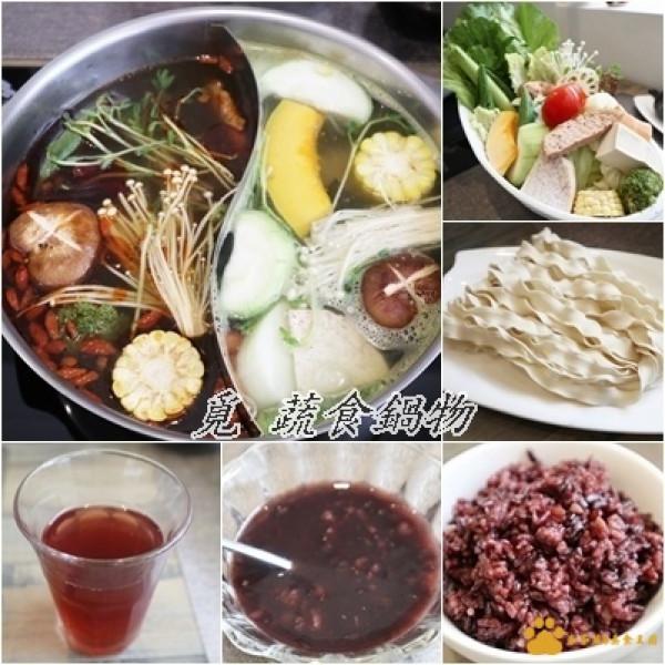 台北市 餐飲 鍋物 其他 覓 蔬食鍋