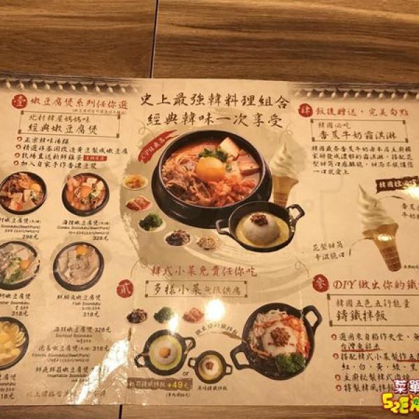 台中市 美食 餐廳 異國料理 韓式料理 北村豆腐家