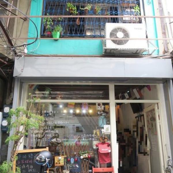台中市 美食 餐廳 咖啡、茶 咖啡館 幸福旅行咖啡館 豐原