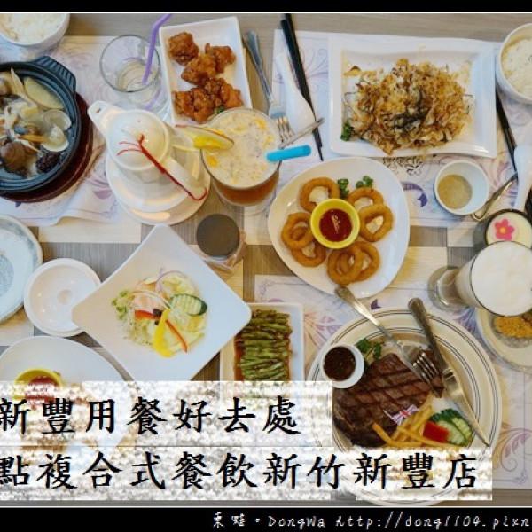 新竹縣 餐飲 多國料理 多國料理 茶自點複合式餐飲新竹新豐店