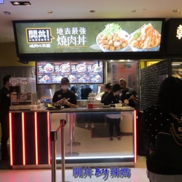 開丼 燒肉vs丼飯 / 台中新光店