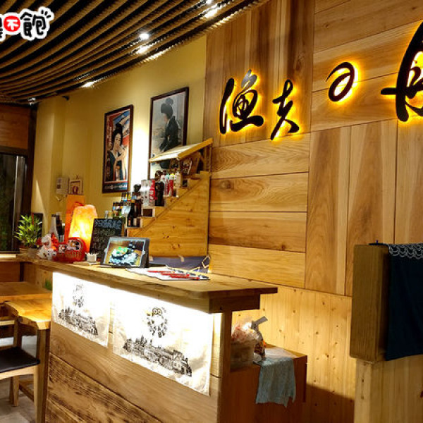 新竹縣 餐飲 日式料理 漁夫の舟