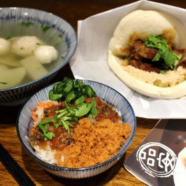 台北市 餐飲 中式料理 品安創意刈包