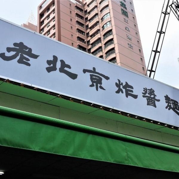 高雄市 美食 餐廳 中式料理 小吃 老北京炸醬麵