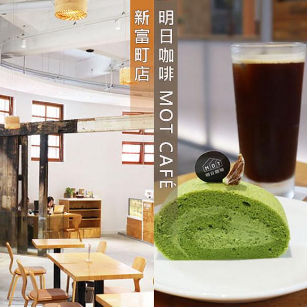 台北市 餐飲 咖啡館 明日咖啡 MOT CAFÉ