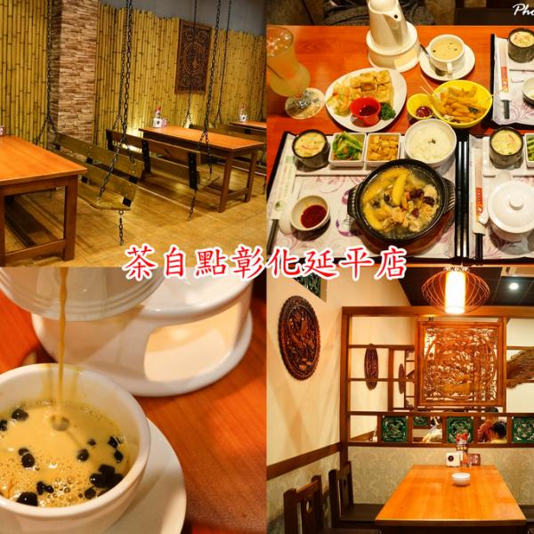 彰化縣 餐飲 中式料理 茶自點彰化延平店
