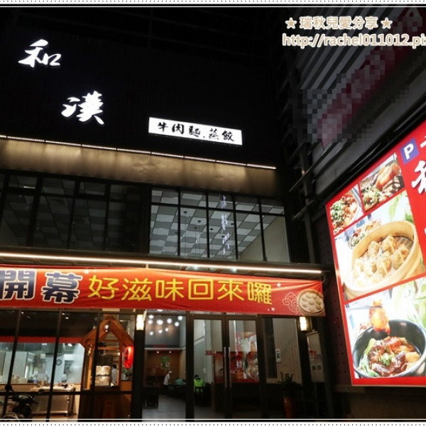 新竹縣 餐飲 麵食點心 和漢麵食館