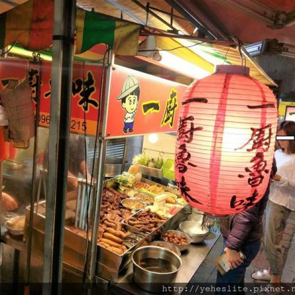 台南市 餐飲 中式料理 一廚魯味