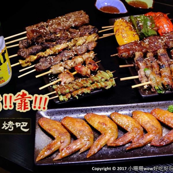 桃園市 餐飲 燒烤‧鐵板燒 燒肉燒烤 考烤靠串燒吧
