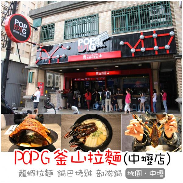 桃園市 美食 餐廳 異國料理 韓式料理 釜山拉麵
