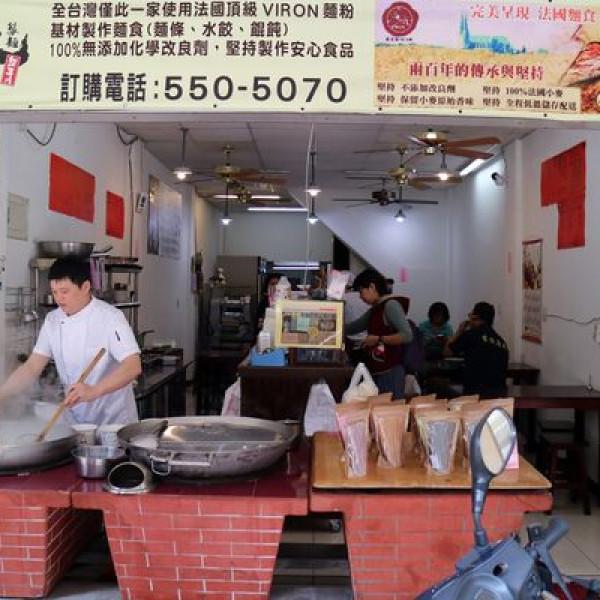 高雄市 餐飲 麵食點心 谷製麵