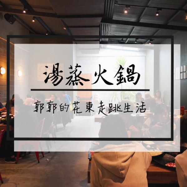 台東縣 餐飲 鍋物 其他 湯蒸火鍋台東店