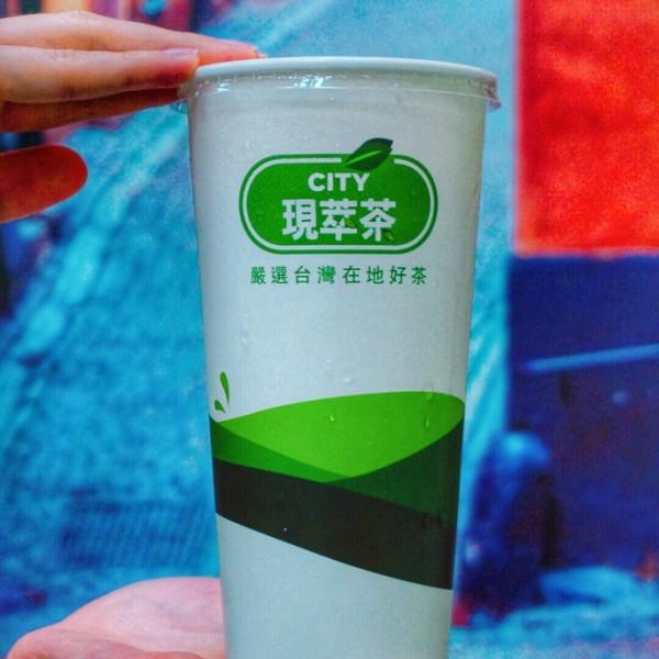 新北市 餐飲 飲料‧甜點 飲料‧手搖飲 CITY CAFE現萃茶(孟揚門市)