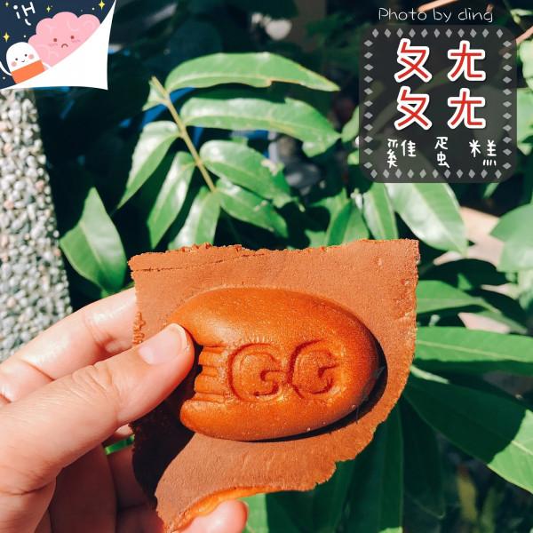 台南市 餐飲 糕點麵包 ㄆㄤㄆㄤ雞蛋糕