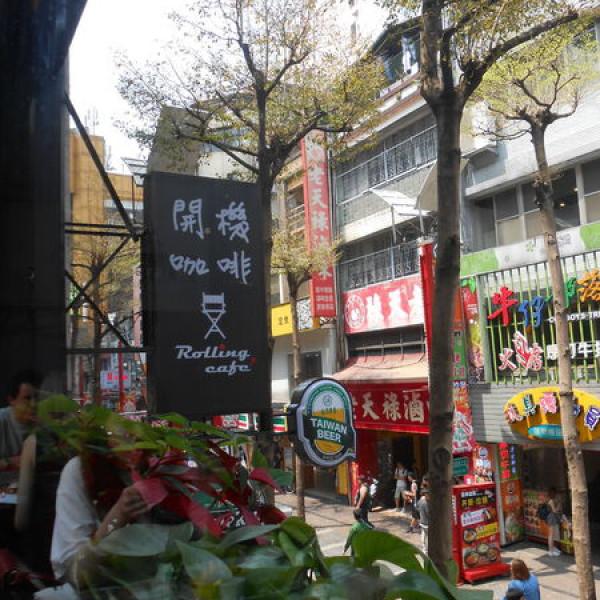 台北市 餐飲 美式料理 開機咖啡Rolling Cafe
