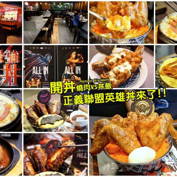 桃園市 餐飲 日式料理 開丼 燒肉vs丼飯