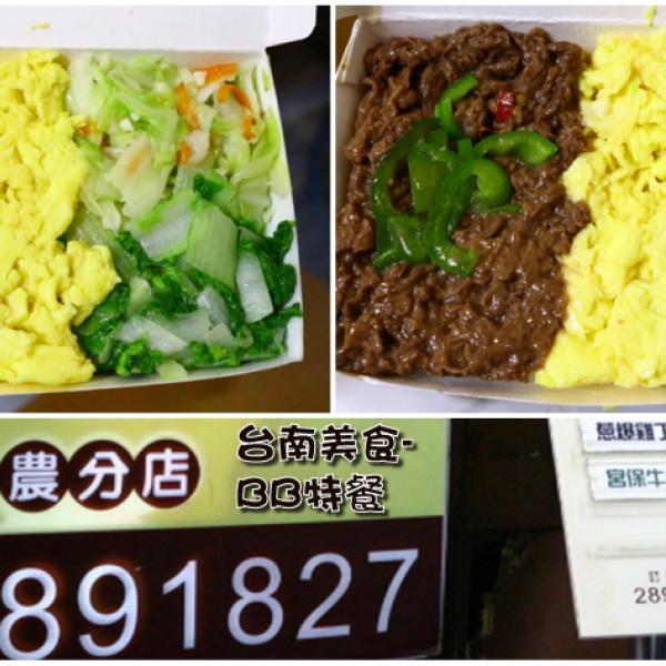 台南市 餐飲 台式料理 BB特餐(富農分店)
