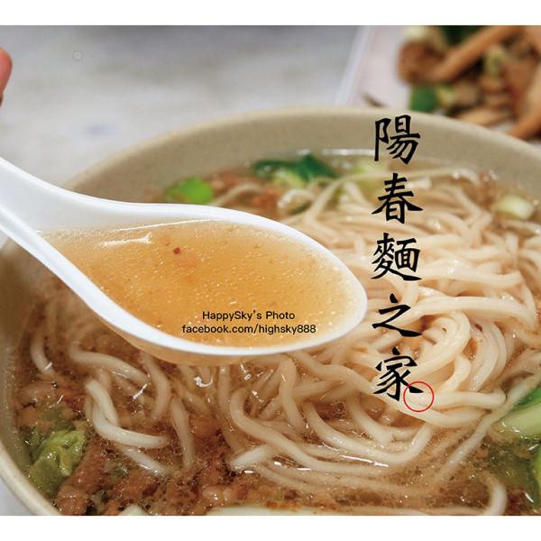 台南市 餐飲 麵食點心 陽春麵之家