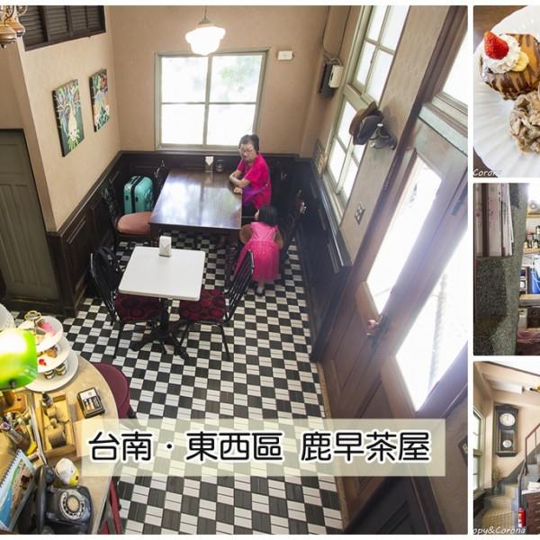 台南市 餐飲 茶館 鹿草茶屋