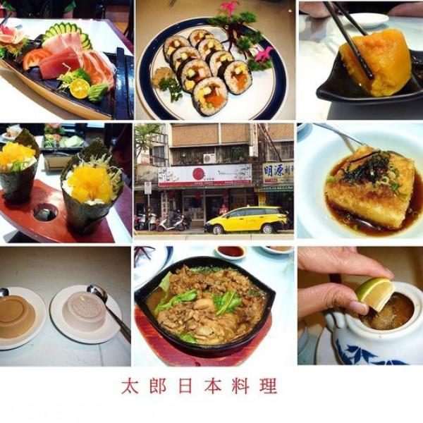 台北市 餐飲 日式料理 太郎日本料理