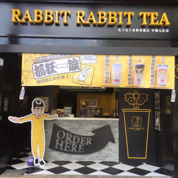 桃園市 餐飲 飲料‧甜點 飲料‧手搖飲 兔子兔子茶飲專賣店-中壢元化店