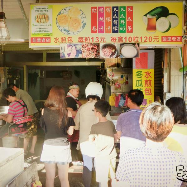 台南市 餐飲 台式料理 包仔慧水煎包