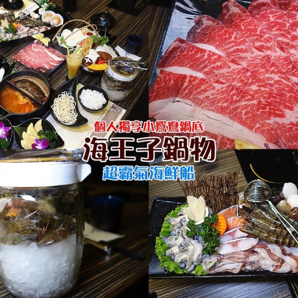 台中市 餐飲 鍋物 其他 海王子鍋物
