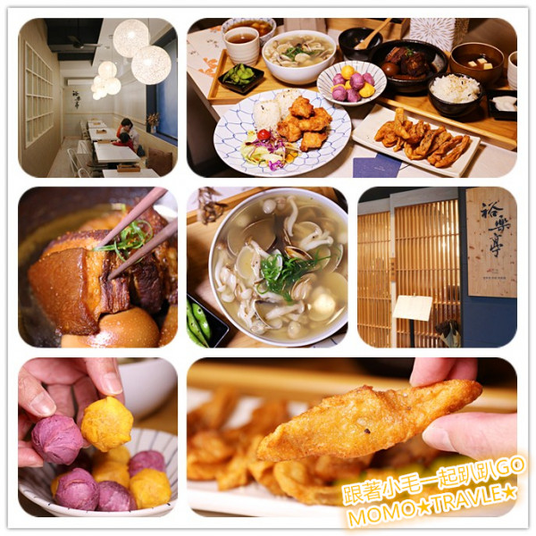 台南市 餐飲 麵食點心 裕樂亭創意鍋燒