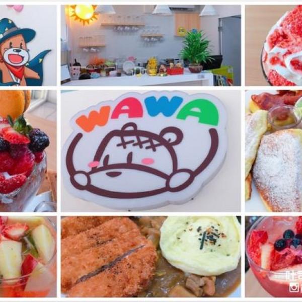新北市 餐飲 多國料理 多國料理 WaWa樂園-中和景平店