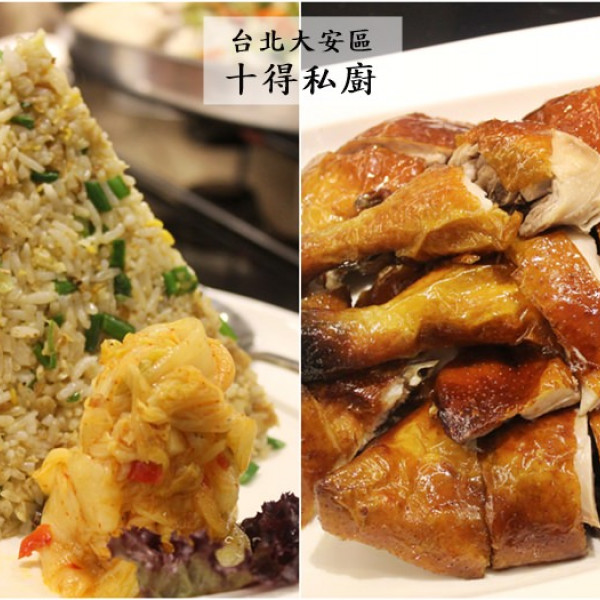 台北市 餐飲 台式料理 十得私廚