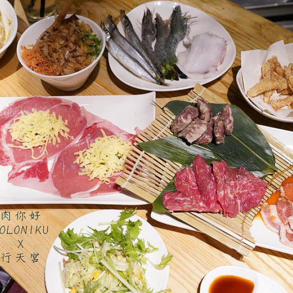 台北市 餐飲 燒烤‧鐵板燒 燒肉燒烤 肉你好