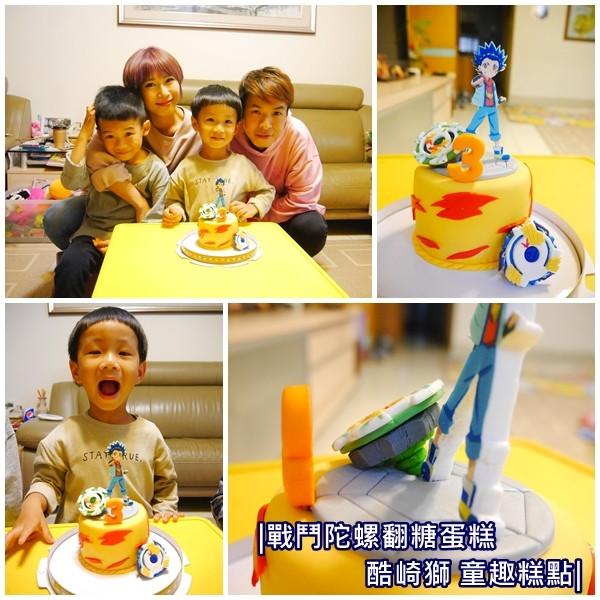 台北市 餐飲 糕點麵包 酷崎獅 童趣糕點