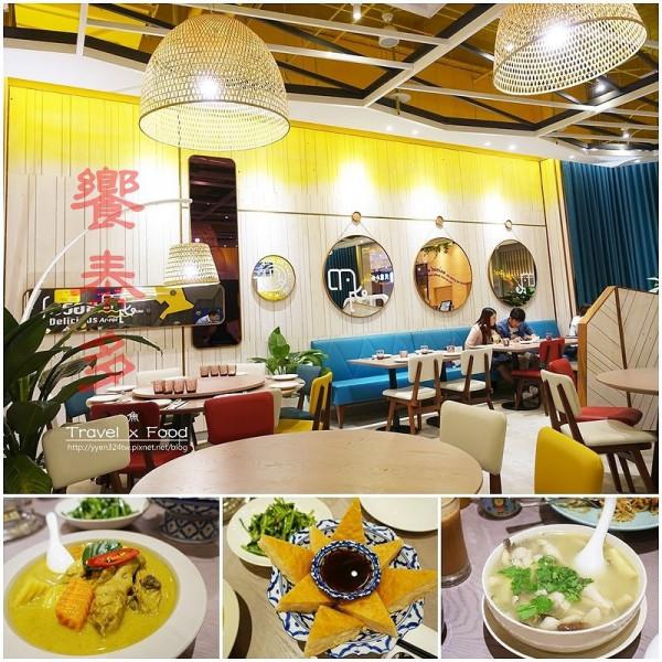 桃園市 美食 餐廳 異國料理 泰式料理 饗泰多Siam More泰式風格餐廳 (廣豐店)