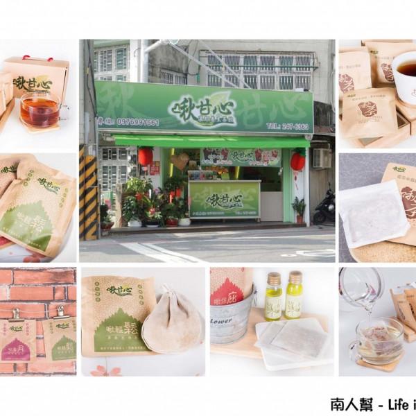 台南市 餐飲 飲料‧甜點 飲料‧手搖飲 啾甘心濃郁養生茶飲