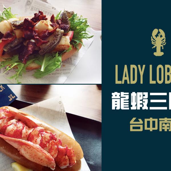 台中市 餐飲 美式料理 LADY LOBSTER龍蝦小姐 龍蝦三明治專門店