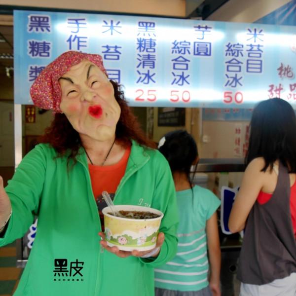 桃園市 餐飲 飲料‧甜點 甜點 桃園忠孝甜點專賣店