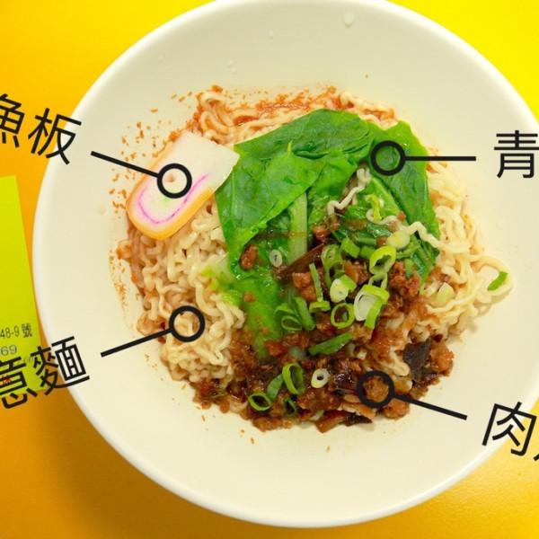 台南市 餐飲 麵食點心 天天意麵