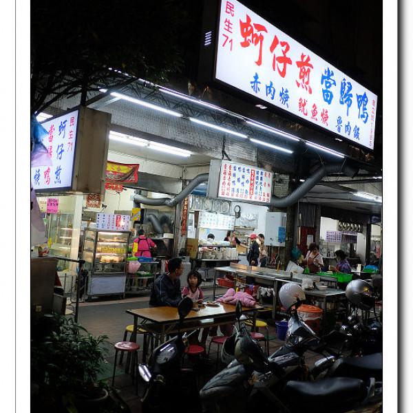 新北市 餐飲 台式料理 民生路71號蚵仔煎當歸鴨