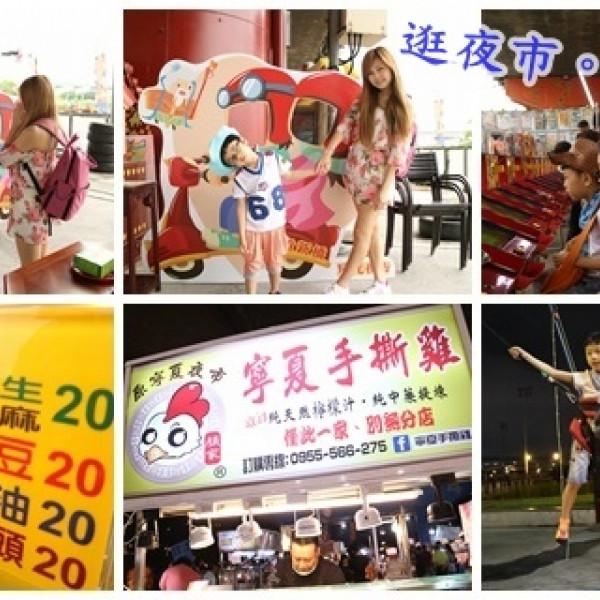 新北市 購物 創意市集&活動 星光夜市2.0