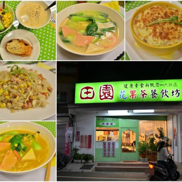 台南市 餐飲 素食料理 素食料理 田園素食飲坊 大灣店