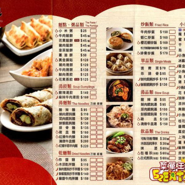 台中市 餐飲 麵食點心 朱記餡餅粥店(遠東百貨台中店)