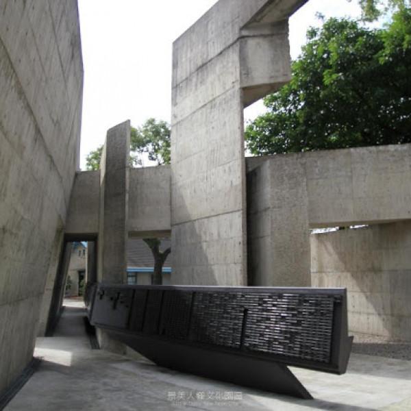 新北市 觀光 博物館‧藝文展覽 景美人權文化園區