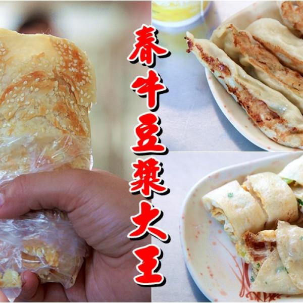 台南市 餐飲 早.午餐、宵夜 中式早餐 (台南店)台東春牛豆漿大王